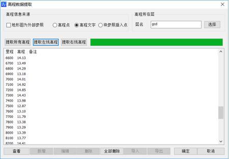 平面提取的高程可以直接应用到纵断面.jpg